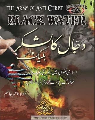 blackwater-anti-christ-ibn-siqilli.JPG