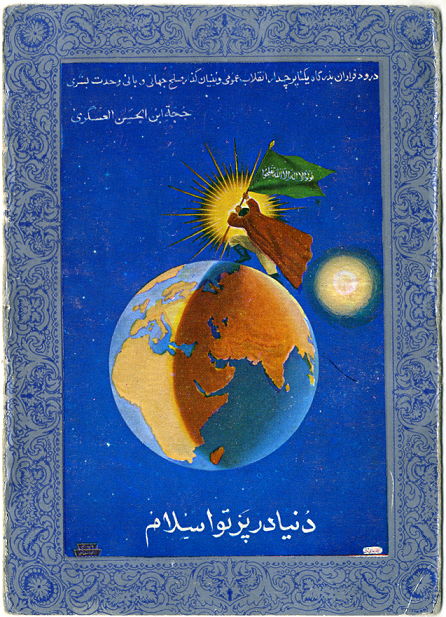 Father of the Imam Mahdi, postcard from Masshad, Iran, author's collection